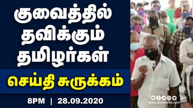 செய்தி சுருக்கம் | 8 PM | 28-09-2020 | Short News Round Up | Dinamalar