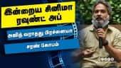 இன்றைய சினிமா ரவுண்ட் அப் | 29-09-2020 | Cinema News Roundup | Dinamalar Video