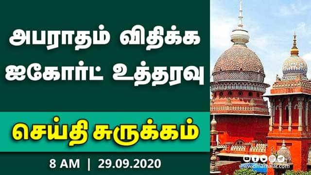 செய்தி சுருக்கம் | 8 AM | 29-09-2020 | Short News Round Up | Dinamalar
