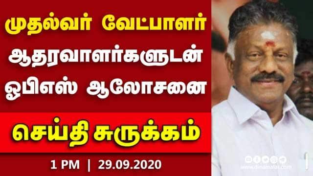 செய்தி சுருக்கம் | 1 PM | 29-09-2020 | Short News Round Up | Dinamalar