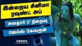 இன்றைய சினிமா ரவுண்ட் அப் | 30-09-2020 | Cinema News Roundup | Dinamalar Video