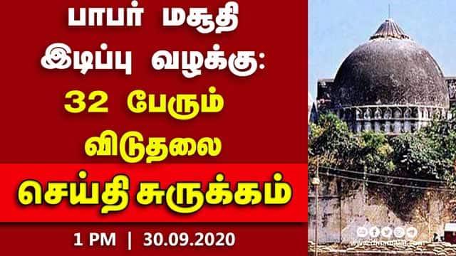 செய்தி சுருக்கம் | 1 PM | 30-09-2020 | Short News Round Up | Dinamalar