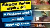 இன்றைய சினிமா ரவுண்ட் அப் | 01-10-2020 | Cinema News Roundup | Dinamalar Video