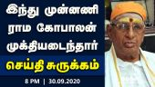செய்தி சுருக்கம் | 8 PM | 30-09-2020 | Short News Round Up | Dinamalar