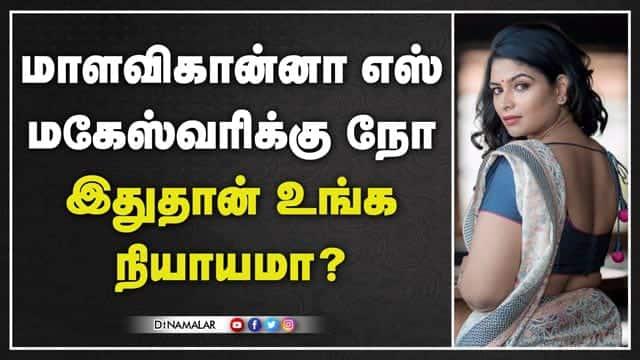 மாளவிகான்னா எஸ் மகேஸ்வரிக்கு நோ.. இதுதான் உங்க  நியாயமா..?  கொந்தளிக்கிறார் ஒரு வீஜே