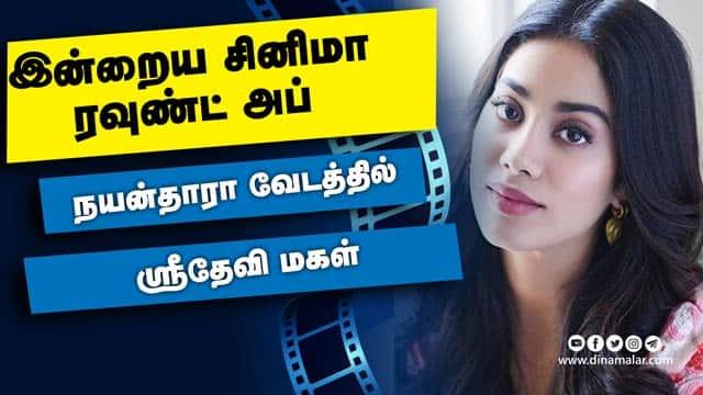 இன்றைய சினிமா ரவுண்ட் அப் | 03-10-2020 | Cinema News Roundup | Dinamalar Video