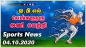 இன்றைய விளையாட்டு ரவுண்ட் அட் | 04-10-2020 | Sports News Roundup | Dinamalar