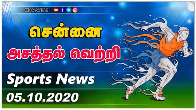 இன்றைய விளையாட்டு ரவுண்ட் அட் | 05-10-2020 | Sports News Roundup | Dinamalar