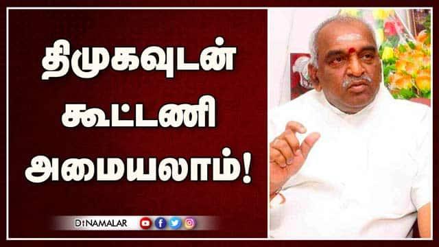 பாஜ தலைவர் தடாலடி பேட்டி | Pon Radhakrishnan | BJP | DMK