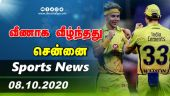 இன்றைய விளையாட்டு ரவுண்ட் அட் | 08-10-2020 | Sports News Roundup | Dinamalar