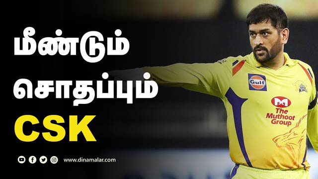 பேட்டிங் ஆடர் மிகப்பெரிய பிரச்னை | Match review | IPL 2020