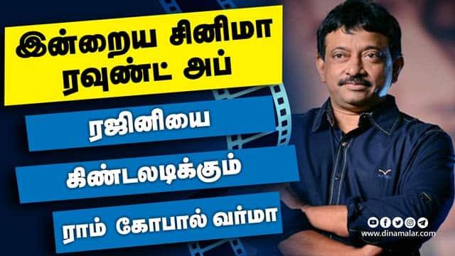 இன்றைய சினிமா ரவுண்ட் அப் | 09-10-2020 | Cinema News Roundup | Dinamalar Video |