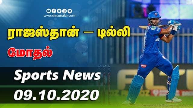 இன்றைய விளையாட்டு ரவுண்ட் அட் | 09-10-2020 | Sports News Roundup | Dinamalar