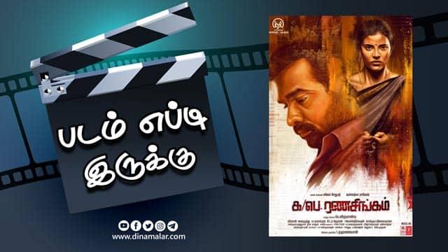 க பெ.ரணசிங்கம் | படம் எப்டி இருக்கு | Movie Review | Ka Pae Ranasingam | Dinamalar