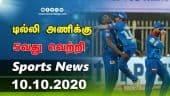 இன்றைய விளையாட்டு ரவுண்ட் அட் | 10-10-2020 | Sports News Roundup | Dinamalar