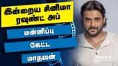 இன்றைய சினிமா ரவுண்ட் அப் | 11-10-2020 | Cinema News Roundup | Dinamalar Video |
