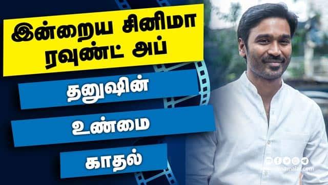 இன்றைய சினிமா ரவுண்ட் அப் | 13-10-2020 | Cinema News Roundup | Dinamalar Video |