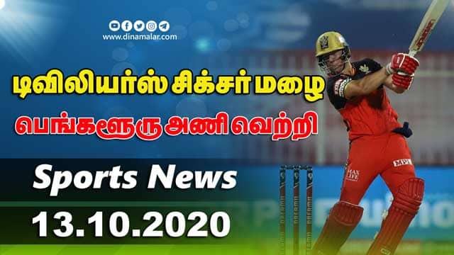 இன்றைய விளையாட்டு ரவுண்ட் அட் | 13-10-2020 | Sports News Roundup | Dinamalar