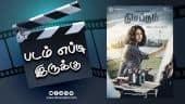 நிசப்தம் | படம் எப்டி இருக்கு | Movie Review | Nishabdham | Dinamalar