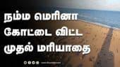 சர்வதேச அங்கீகாரம் பெற தவறியது ஏன்? | Marina Beach | Chennai | Dinamalar |