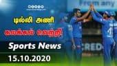 இன்றைய விளையாட்டு ரவுண்ட் அட் | 15-10-2020 | Sports News Roundup | Dinamalar