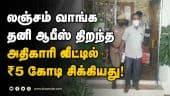 Tamil Celebrity Videos குடும்பத்தினர் பெயரில் ஏராளமான சொத்துக்கள்