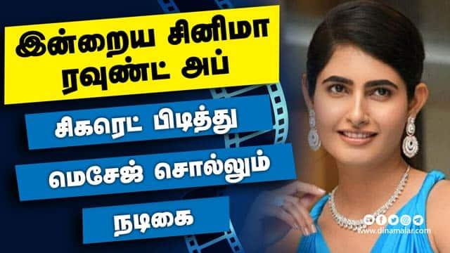 இன்றைய சினிமா ரவுண்ட் அப் | 16-10-2020 | Cinema News Roundup | Dinamalar Video |