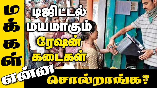 டிஜிட்டல் மயமாகும் ரேஷன் கடைகள் | மக்கள் கருத்து | Makkal Enna Soldranga