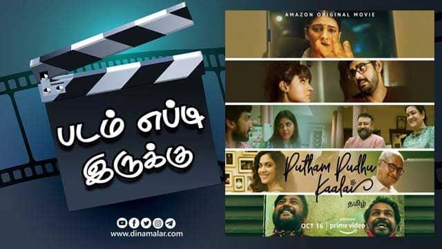 புத்தம் புது காலை | படம் எப்டி இருக்கு | Movie Review | Putham Pudhu Kaalai Tamil web series| Dinamalar