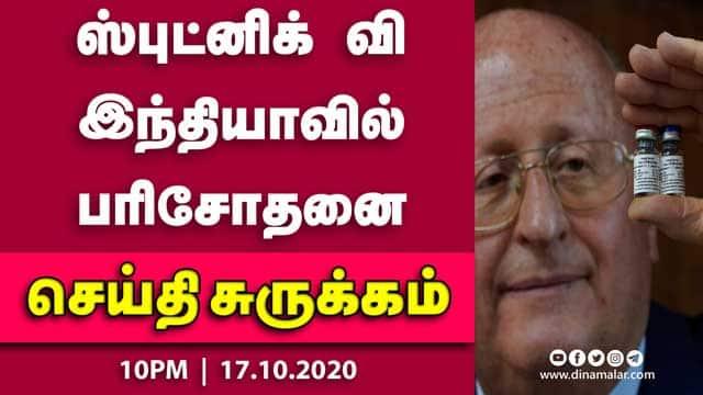 செய்தி சுருக்கம் | 10 PM | 17-10-2020 | Short News Round Up | Dinamalar