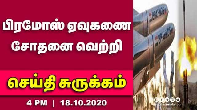 செய்தி சுருக்கம் | 4 PM | 18-10-2020 | Short News Round Up | Dinamalar