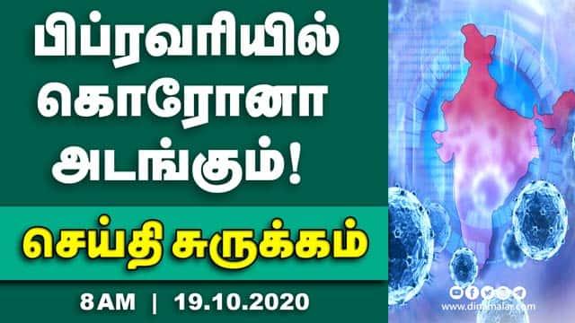செய்தி சுருக்கம் | 8 AM | 19-10-2020 | Short News Round Up | Dinamalar