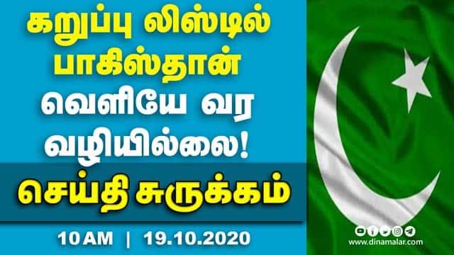 செய்தி சுருக்கம் | 10 AM | 19-10-2020 | Short News Round Up | Dinamalar