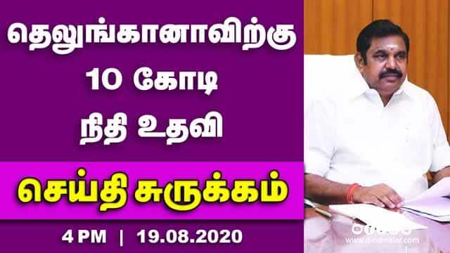 செய்தி சுருக்கம் | 4 PM | 19-10-2020 | Short News Round Up | Dinamalar