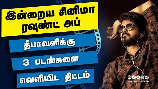 இன்றைய சினிமா ரவுண்ட் அப் | 20-10-2020 | Cinema News Roundup | Dinamalar Video |