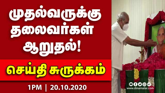 செய்தி சுருக்கம் | 1 PM | 20-10-2020 | Short News Round Up | Dinamalar