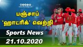 இன்றைய விளையாட்டு ரவுண்ட் அட் | 21-10-2020 | Sports News Roundup | Dinamalar
