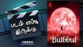 புல்புல் | படம் எப்டி இருக்கு | Movie Review | Bulbbul | Dinamalar