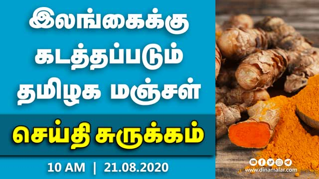 செய்தி சுருக்கம் | 10 AM | 21-10-2020 | Short News Round Up | Dinamalar