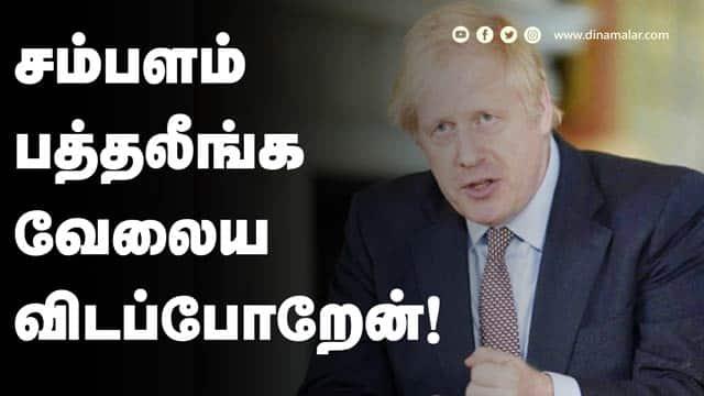 இங்கிலாந்து பிரதமர் சொல்றார் | Boris Johnson | Dinamalar |