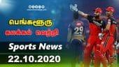 இன்றைய விளையாட்டு ரவுண்ட் அட் | 22-10-2020 | Sports News Roundup | Dinamalar