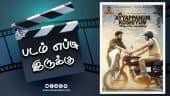 ஐயப்பனும் கோஷியும் | படம் எப்டி இருக்கு | Movie Review | Ayyappanum Koshiyum | Dinamalar