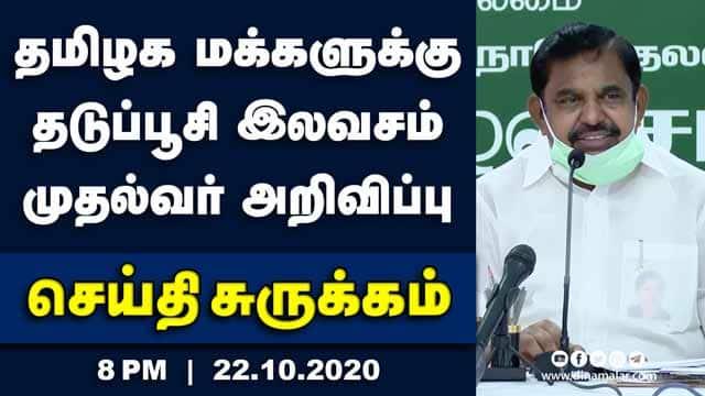 செய்தி சுருக்கம் | 8 PM | 22-10-2020 | Short News Round Up | Dinamalar