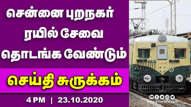 செய்தி சுருக்கம் | 4 PM | 23-10-2020 | Short News Round Up | Dinamalar