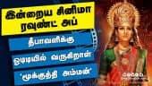 இன்றைய சினிமா ரவுண்ட் அப் | 24-10-2020 | Cinema News Roundup | Dinamalar Video |