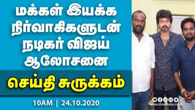 செய்தி சுருக்கம் | 10 AM | 24-10-2020 | Short News Round Up | Dinamalar