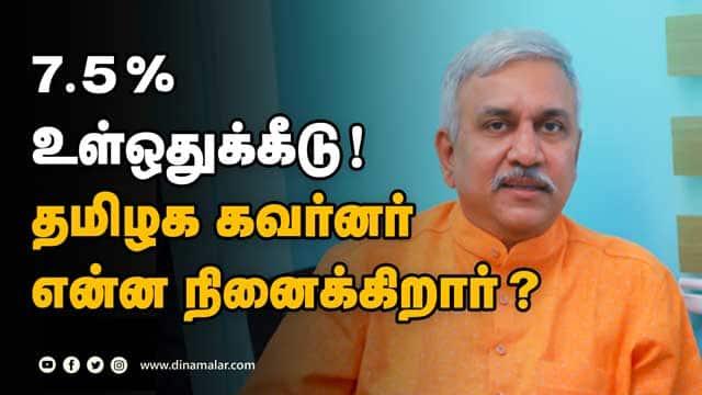 சொல்கிறார் நாராயணன் திருப்பதி | Tamilnadu Governor | Banwarilal Purohit | NEET