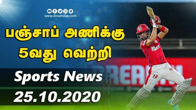 இன்றைய விளையாட்டு ரவுண்ட் அட் | 25-10-2020 | Sports News Roundup | Dinamalar