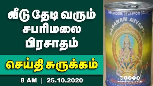 செய்தி சுருக்கம் | 8 AM | 25-10-2020 | Short News Round Up | Dinamalar