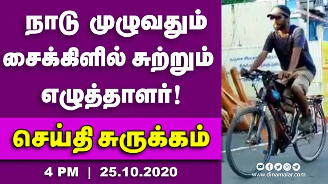 செய்தி சுருக்கம் | 4 PM | 25-10-2020 | Short News Round Up | Dinamalar